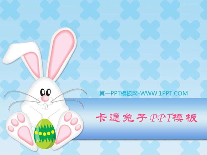 可爱彩蛋小兔子背景卡通PPT模板下载