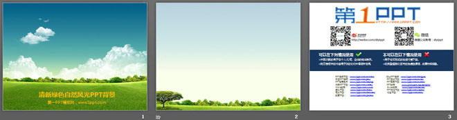 蓝天白云草地背景的自然风光ppt背景图片