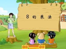 《8的乘法口诀》Flash动画课件