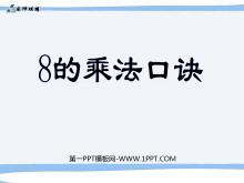 《8的乘法口诀》表内乘法二PPT课件2