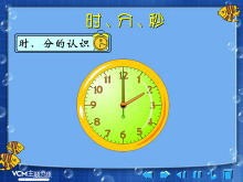 《时分秒》Flash动画课件