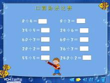 《口算除法》除数是两位数的除法Flash动画课件