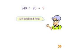 《除数是两位数的除法》Flash动画课件