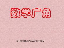 《策略问题》数学广角PPT课件