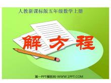 《解方程》简易方程PPT课件