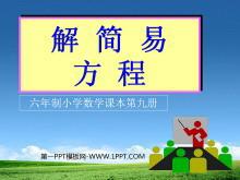 《解简易方程》简易方程PPT课件2