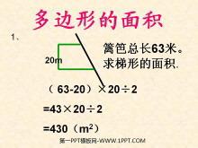 《多边形的面积》PPT课件