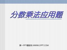 《分数乘法应用题》PPT课件