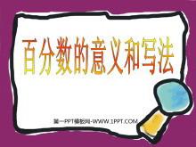 《百分数的意义和写法》PPT课件