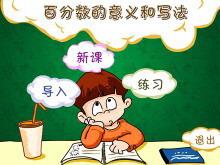 《百分数的意义和写法》Flash动画课件