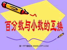 《百分数与小数的互化》PPT课件