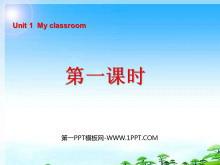 《Unit1 My classroom》第一课时PPT课件