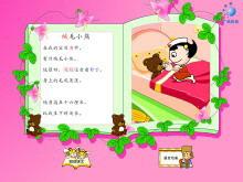 《绒毛小熊》flash动画课件2