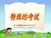 《特殊的考试》PPT课件