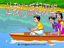 《让我们荡起双桨》PPT课件