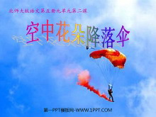 《空中花朵—降落伞》PPT课件