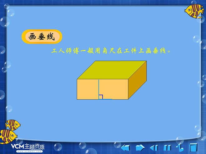 画垂线 平行四边形和梯形Flash动画课件