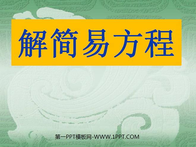 《解简易方程》简易方程PPT课件3