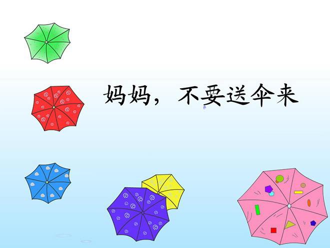 《妈妈,不要送伞来》flash动画课件2图片