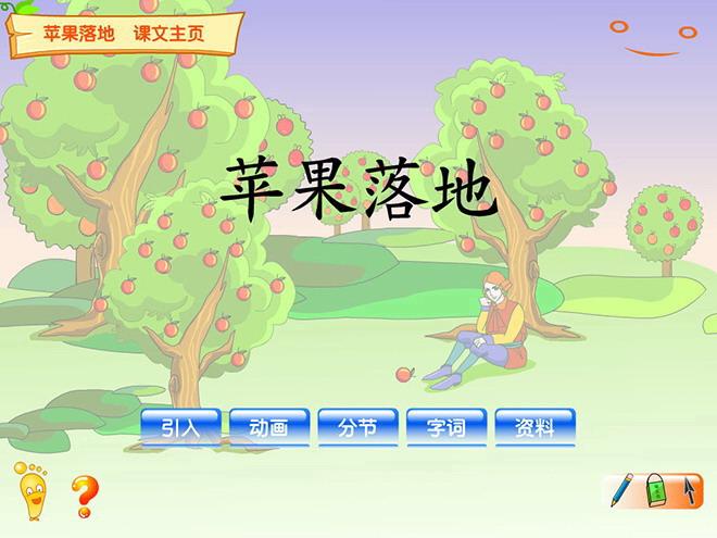 """《苹果落地》flash动画课件 牛顿是世界著名的科学家。 一天傍晚,牛顿在苹果树下乘凉。忽然,一个苹果从树上掉下来,落在他的身边。他觉得很奇怪,心想:""""苹果为什么会掉下来呢?"""" """"一定是因为它熟透了,""""他自言自语,""""可是,为什么苹果只向地面落,而不向天上飞去,也不向左、向右抛开呢?"""