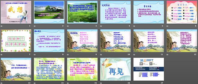 北师大版三年级上册语文 《我想》ppt课件2  当你看到鸟语花香,绿树成