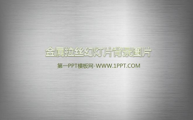 灰色金属拉丝PPT背景图片