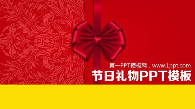 红色礼物背景的喜庆节日PPT模板