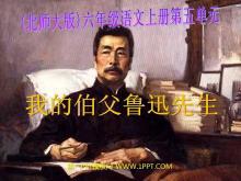 《我的伯父鲁迅先生》PPT课件2