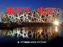 《再见了,北京!》PPT课件