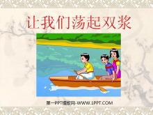 《让我们荡起双桨》PPT课件下载