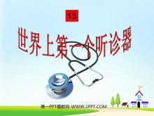 《世界上第一个听诊器》PPT课件2