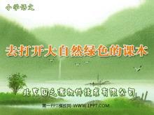 《去打开大自然绿色的课本》PPT课件