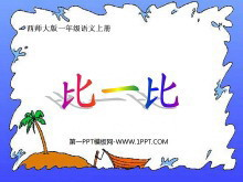 《比一比》PPT课件tt娱乐官网平台