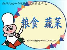 《粮食蔬菜》PPT课件