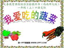 《我爱吃的蔬菜》PPT课件