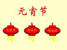 《老北京的春节》flash动画课件