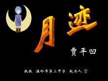 《月迹》flash动画课件
