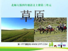 《草原》PPT课件