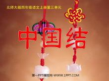 《中国结》PPT课件
