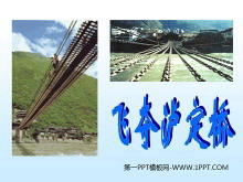 《飞夺泸定桥》PPT课件2