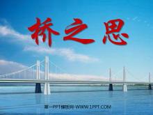 《桥之思》PPT课件2