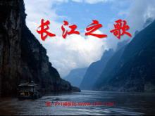 《长江之歌》PPT课件2