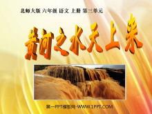 《黄河之水天上来》PPT课件2