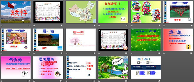 《爱我中华》ppt耳朵2幼儿园课件教案图片