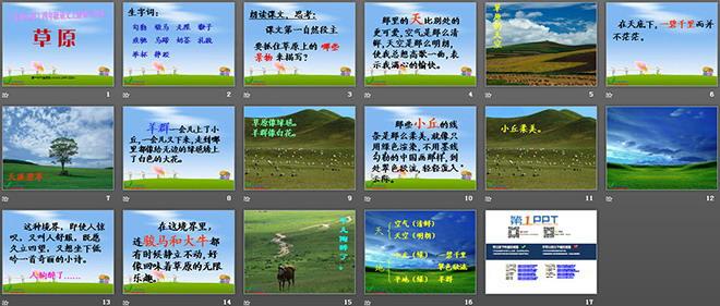 《草原》PPT课件2