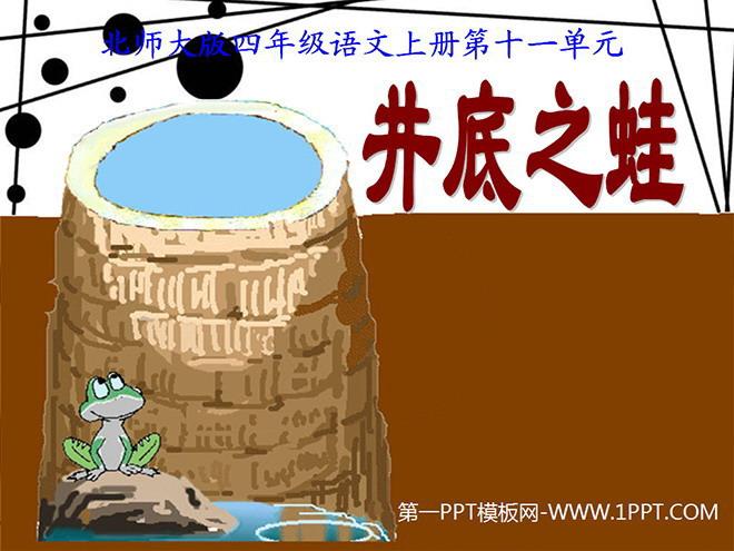 《井底之蛙》ppt课件2