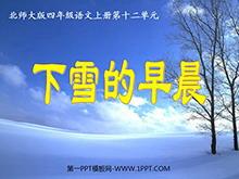 《下雪的早晨》PP课件
