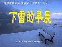 《下雪的早晨》PP课件2