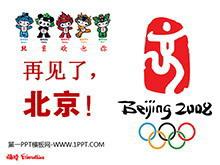 《再见了,北京!》PPT课件2