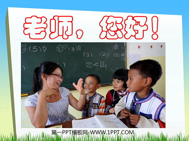 《老师,您好》ppt课件2